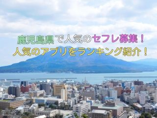 鹿児島県で出会えるオススメセフレ募集アプリ