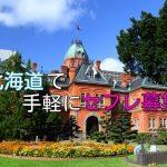 北海道で無料でセフレ募集をまとめて紹介!