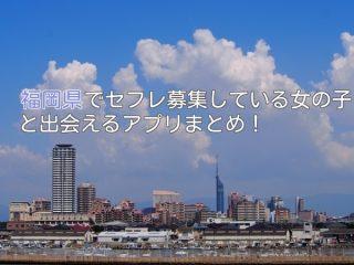 福岡県で簡単セフレ募集アプリ!