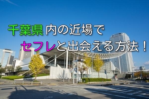 千葉県でお金をかけないでセフレ募集できる