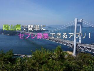 岡山県でセフレ募集が手軽に出来る地域アプリまとめ