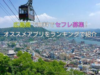 広島県で簡単にセフレ募集できちゃいます!