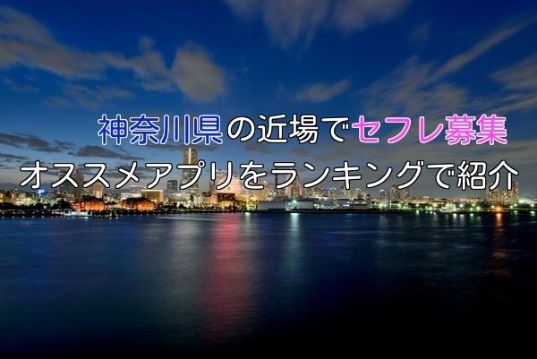 神奈川県で使えるオススメのセフレ募集アプリ