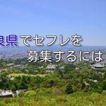 奈良県で相手が見つかるセフレ募集