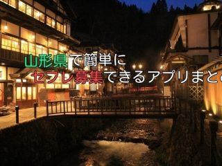 山形県で無料セフレ募集できるアプリ