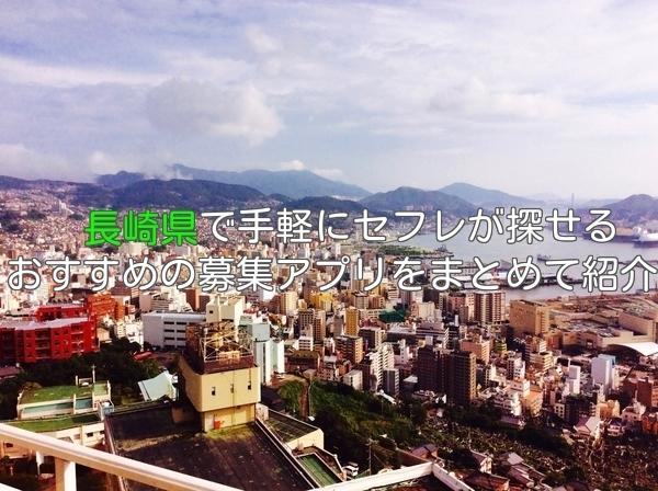長崎県で簡単にセフレ募集する方法