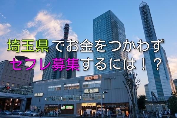 埼玉県で無料でセフレ募集する方法をまとめて紹介!