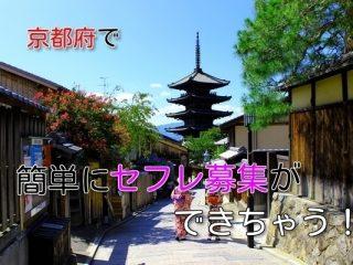 京都府でお金をかけずセフレ募集したい