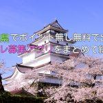 福島県内でセフレ募集が出来るアプリまとめ