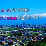 富山県でセフレ募集するならこのアプリ!