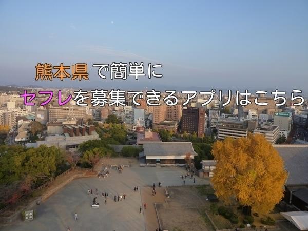 熊本県で簡単にセフレ募集するなら?