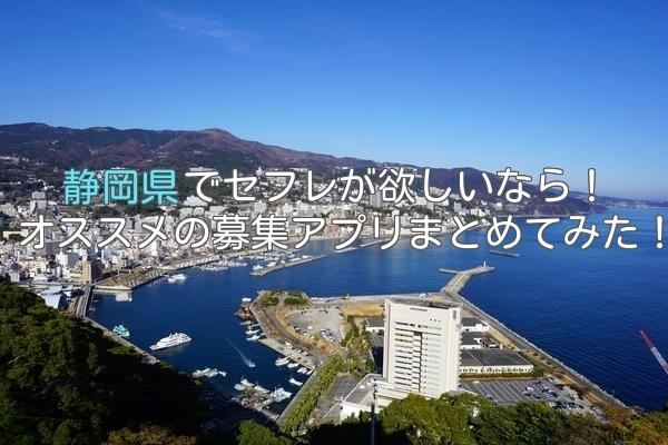 静岡の人気セフレ募集アプリをまとめて紹介!