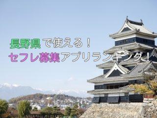 長野県でセフレ募集できるオススメのアプリ