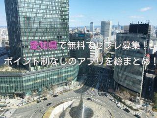 愛知県での簡単にセフレ募集する方法