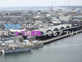 青森県のオススメセフレ募集アプリ!