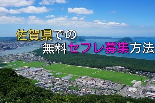 佐賀県で無料でセフレ募集まとめ