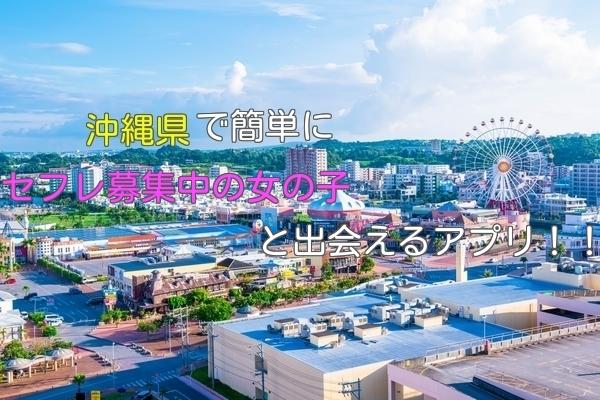 沖縄県で簡単なセフレ募集アプリはこちら