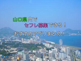 山口県内で近場でセフレ募集したい!