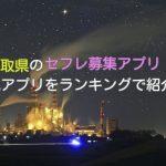 鳥取県で人気のセフレ募集のできるアプリ