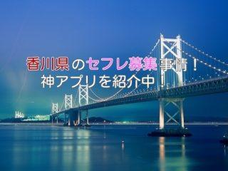 香川県のセフレ募集事情をまとめて紹介!