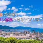 滋賀県ならではなポイントなしのセフレ募集アプリ