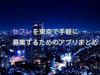 東京都でセフレ募集するための必要なアプリ