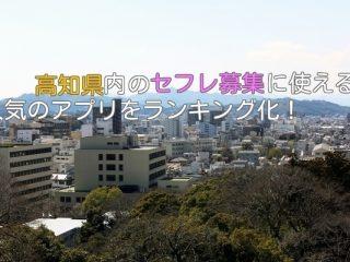高知県で手軽に出会いが探せるセフレ募集アプリ