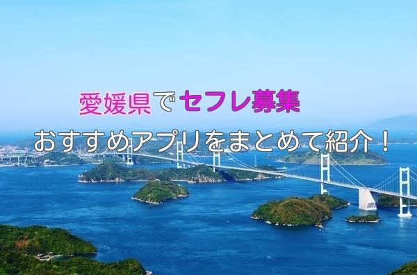 愛媛県内でセフレ募集ができるおすすめアプリ