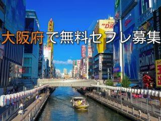 大阪でお金をかけないでセフレ募集できるオススメアプリ