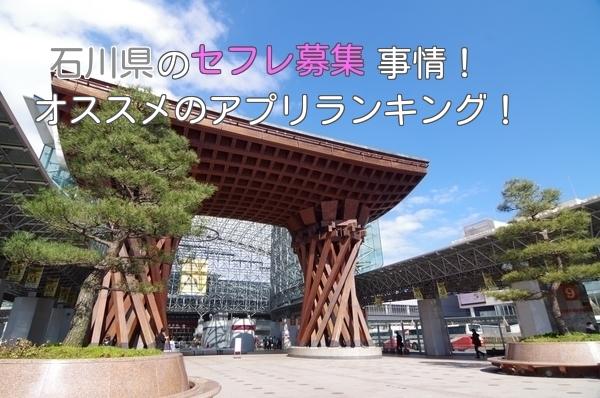 石川県でまとめてセフレを集めたい!
