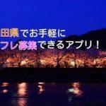 秋田県でお手軽セフレ募集