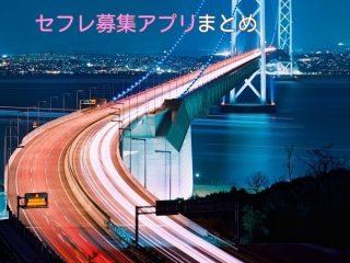 徳島県のポイント制なしセフレ募集アプリ