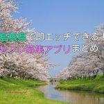 島根県で手軽にセフレ募集できるアプリ