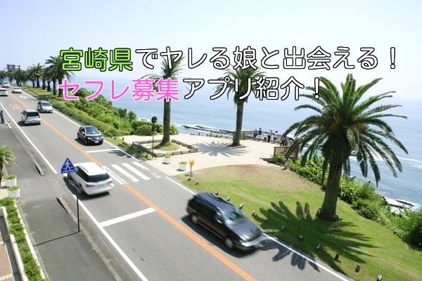 宮崎県で簡単にセフレ募集できるアプリ